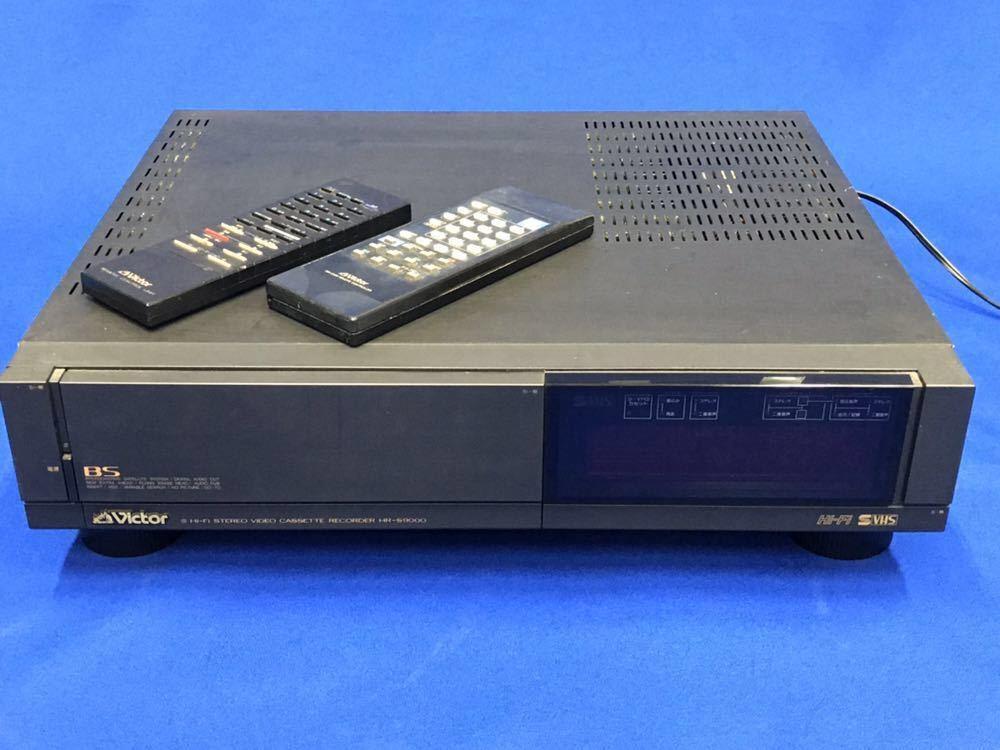 ジャンク★Victor ビクター S-VHS ビデオデッキ「HR-S9000」リモコン 部品取り ジャンク扱い_画像1