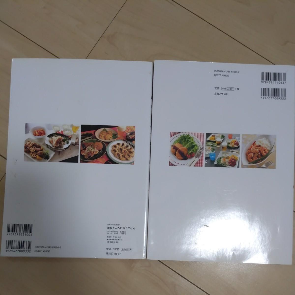 料理本2冊