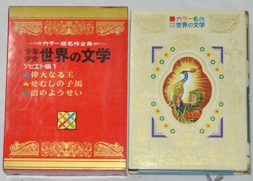 カラー版 名作全集 少年少女世界の文学 第22巻 ソビエト編 偉大なる王 せむしの子馬 沼のようせい_画像1