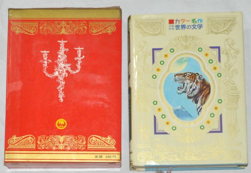 カラー版 名作全集 少年少女世界の文学 第22巻 ソビエト編 偉大なる王 せむしの子馬 沼のようせい_画像2