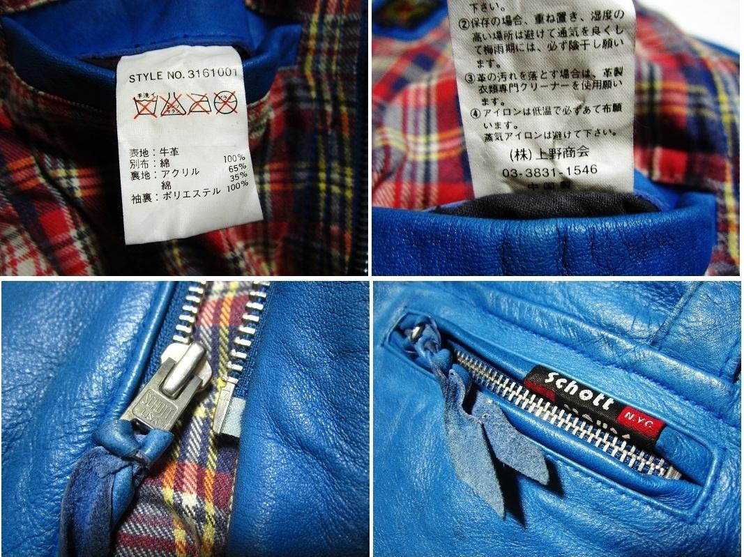 未使用品 Schott ショット クラシックレーサー ジャケット Johnny Special ジョニー スペシャル レザー ライダース XS ブルー 3161001_画像10
