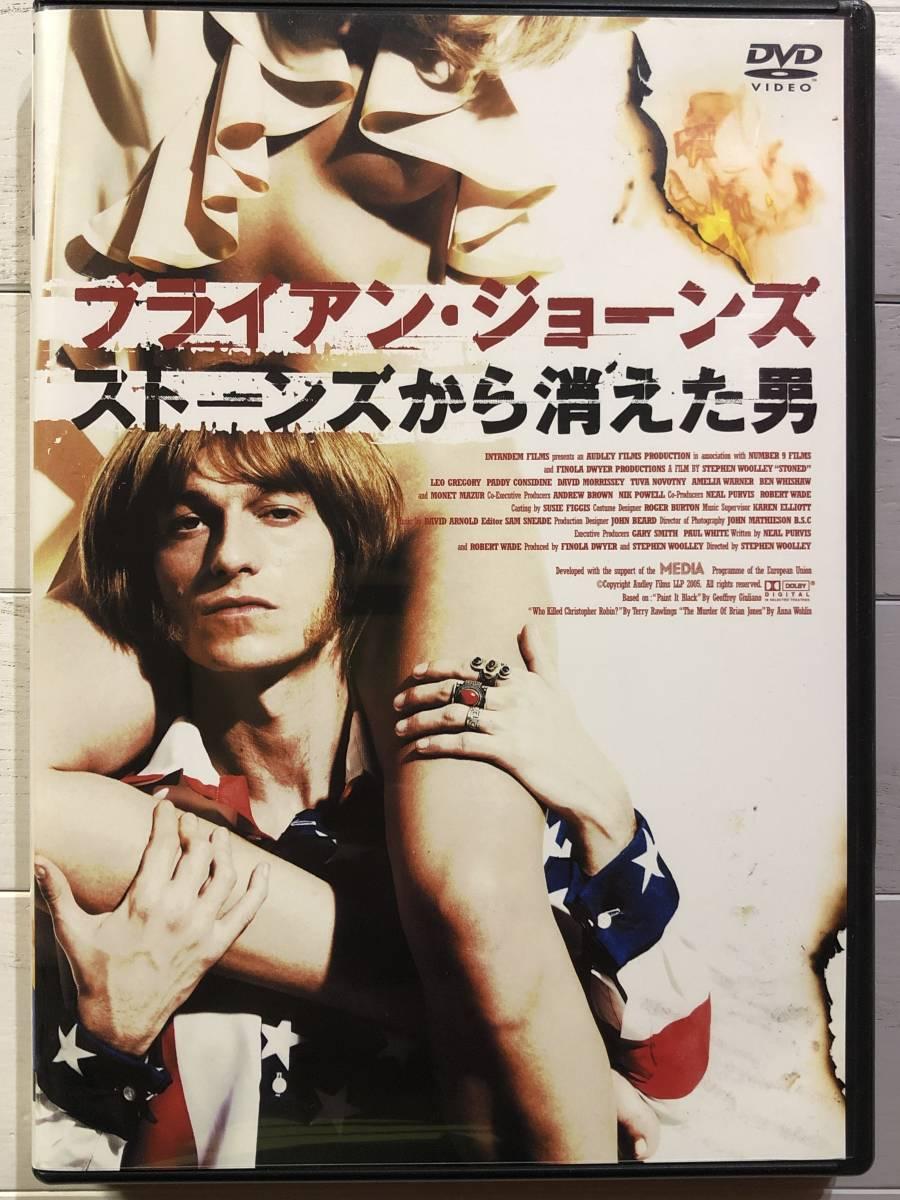 DVD ブライアン・ジョーンズ ストーンズ から消えた男_画像1