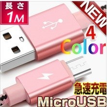 メール便 micro usb ケーブル 急速充電 スマートフォン 充電ケーブル マイクロUSBケーブル android 充電ケーブル_画像1