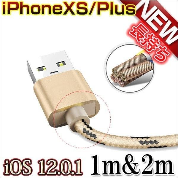 【MFI認証】ライトニングケーブル iPhone 充電ケーブル XS/iPhone XS Max/iPhone XR 対応 1m ipad iOS 12 対応8pin 2.1A 4コア 耐久性