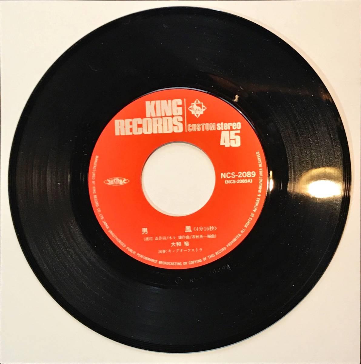[試聴]和モノ自主盤グルーヴ演歌 大和裕 // 男風 / 都会ぐらし GROOVE歌謡 【EP】サイン入り マイナーC級 自主制作盤 funkファンク 7_画像5