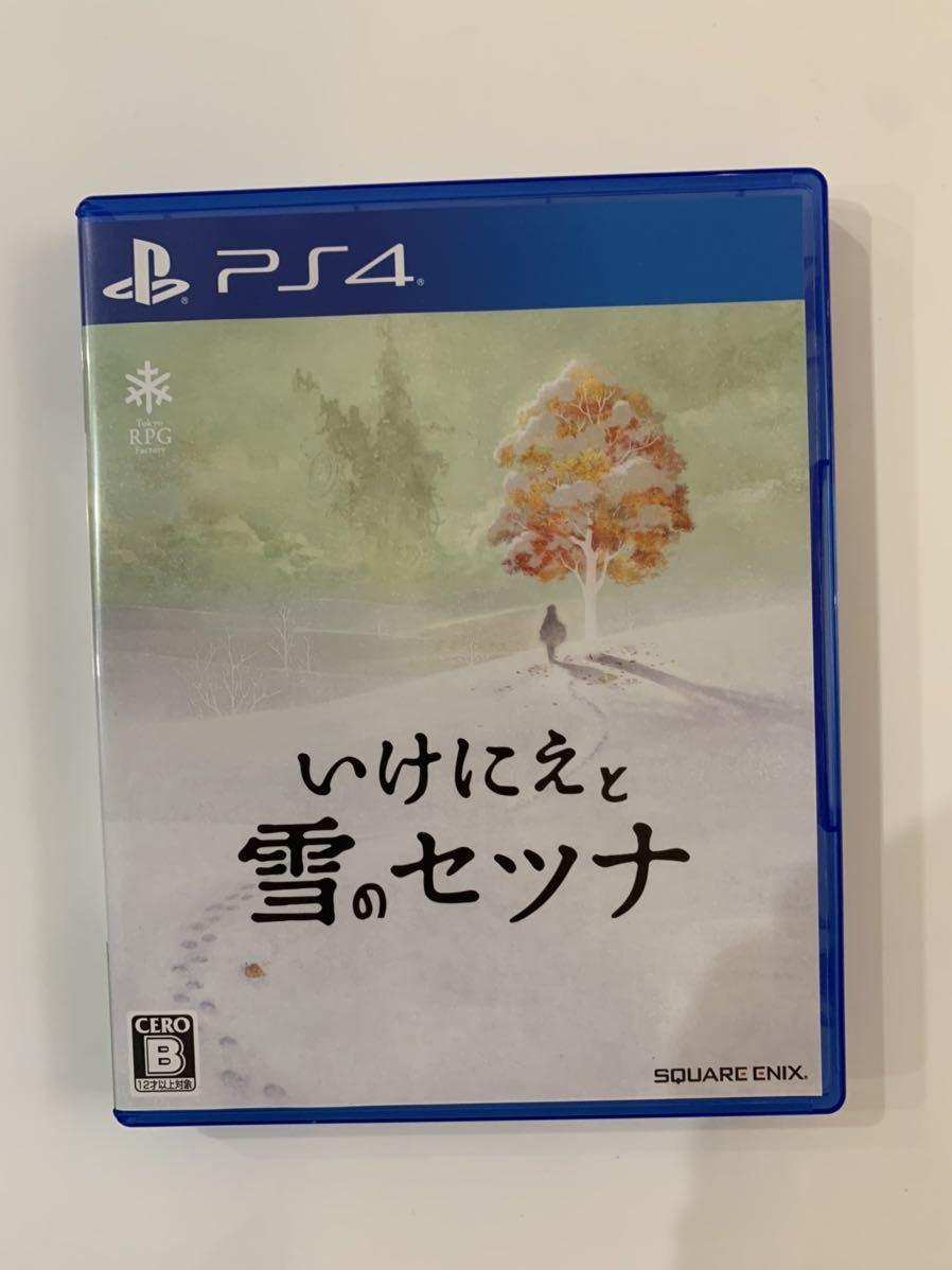 PS4ソフト いけにえと雪のセツナ
