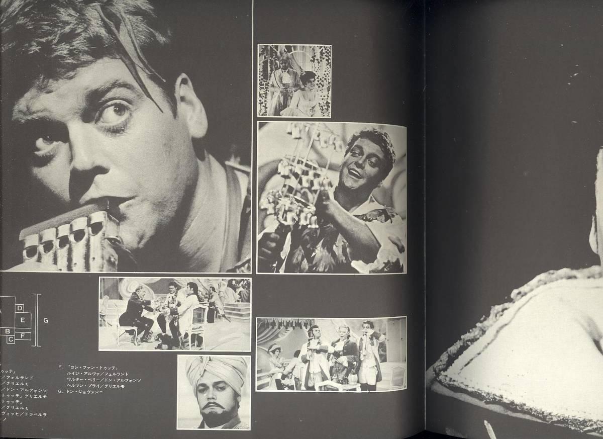 来日公演プログラム 1971年 ヘルマン・プライ