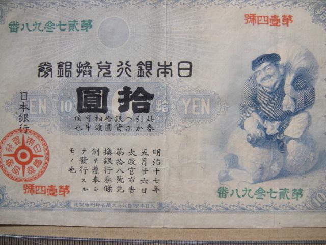 C1-18  # 大黒 十円 札  美品_画像4
