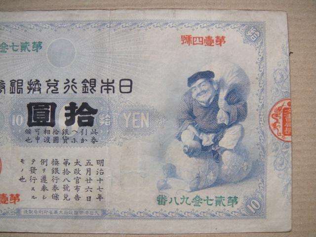 C1-18  # 大黒 十円 札  美品_画像6