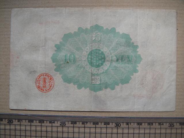 C1-18  # 大黒 十円 札  美品_画像7