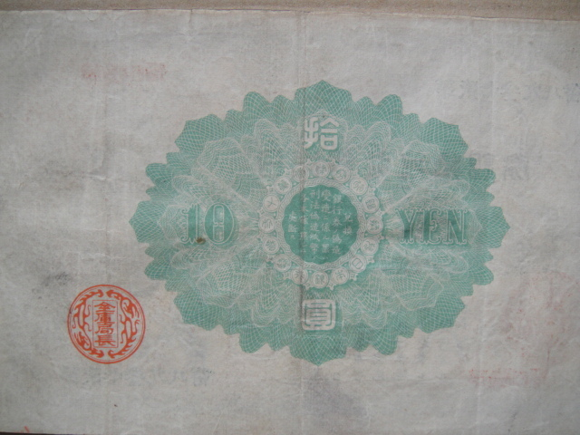C1-18  # 大黒 十円 札  美品_画像8