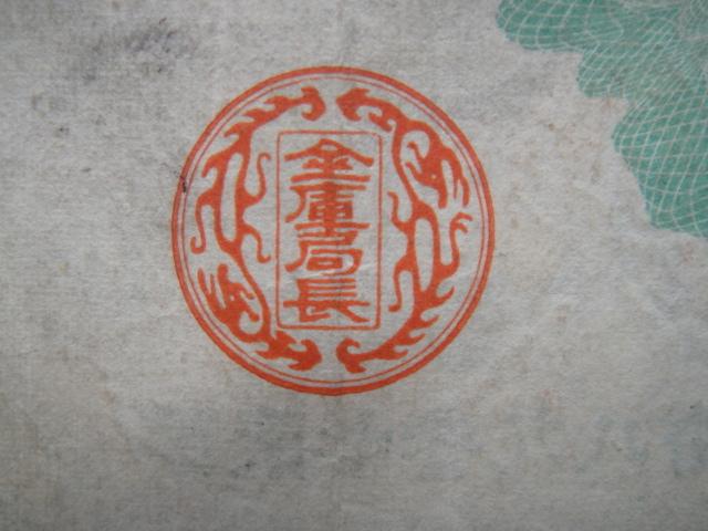 C1-18  # 大黒 十円 札  美品_画像9