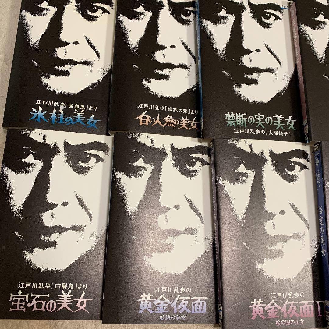 江戸川乱歩シリーズ  DVD 23枚 ケース付き_画像2