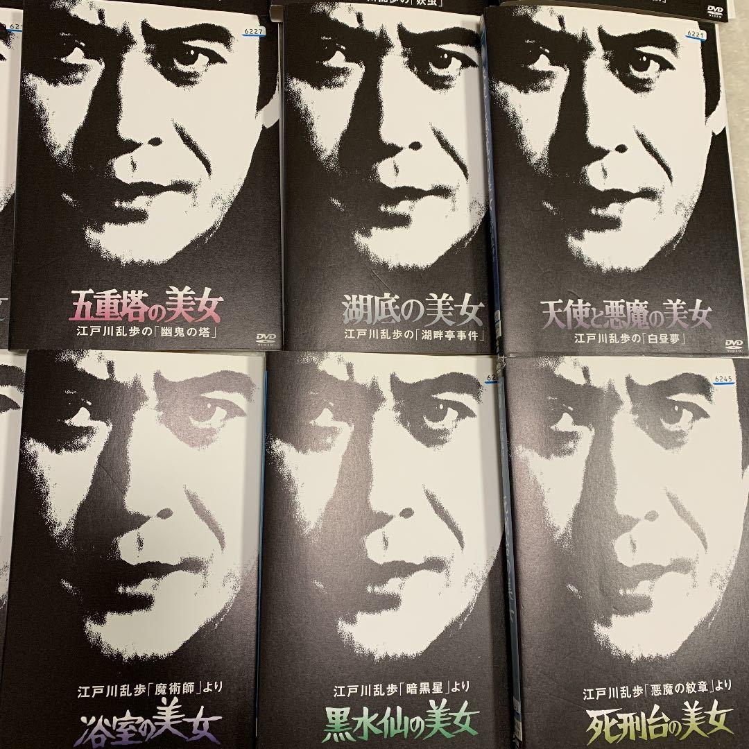 江戸川乱歩シリーズ  DVD 23枚 ケース付き_画像3