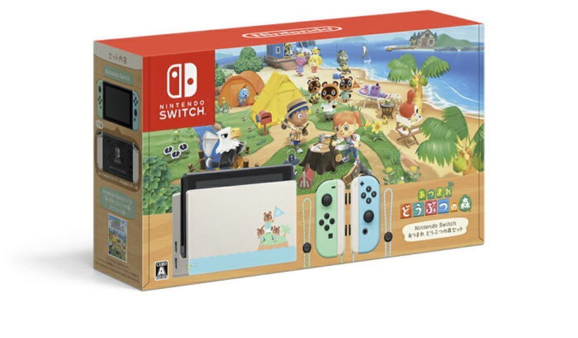 [送料無料] Nintendo Switch あつまれ どうぶつの森セット HAD-S-KEAGC