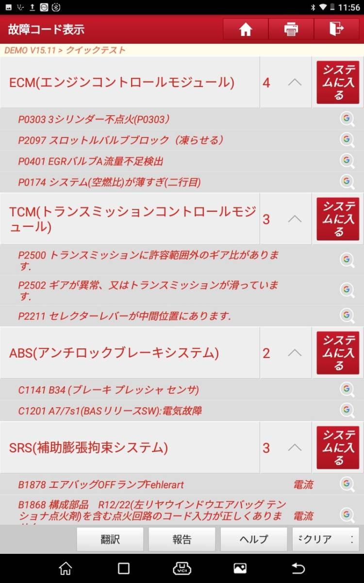 【正規輸入品】LAUNCH X-431 PRO ver4.0 - obd2 スキャンツール 自動車故障診断機 日本語表示 スキャナー 整備 テスター 修理_画像6