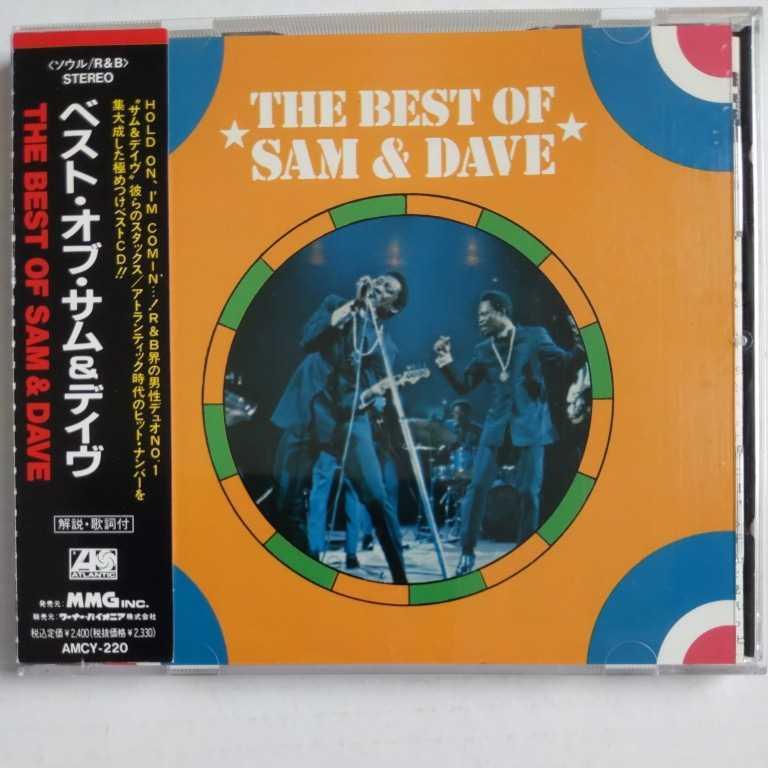 ベスト・オブ・サム&デイヴ 国内盤帯有 the best of sam&dave_画像1