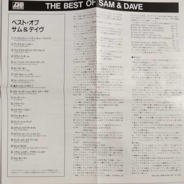 ベスト・オブ・サム&デイヴ 国内盤帯有 the best of sam&dave_画像7