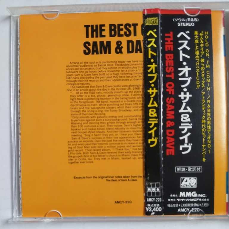 ベスト・オブ・サム&デイヴ 国内盤帯有 the best of sam&dave_画像2