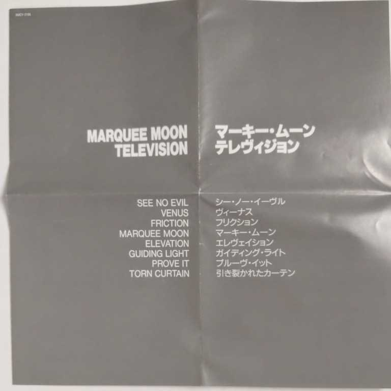 テレヴィジョン マーキー・ムーン 国内盤帯有 television marquee moon _画像6