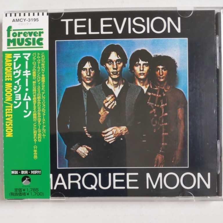 テレヴィジョン マーキー・ムーン 国内盤帯有 television marquee moon _画像1