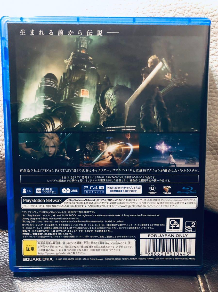 PS4 ファイナルファンタジー7Ⅶ FINAL FANTASY REMAKE中古