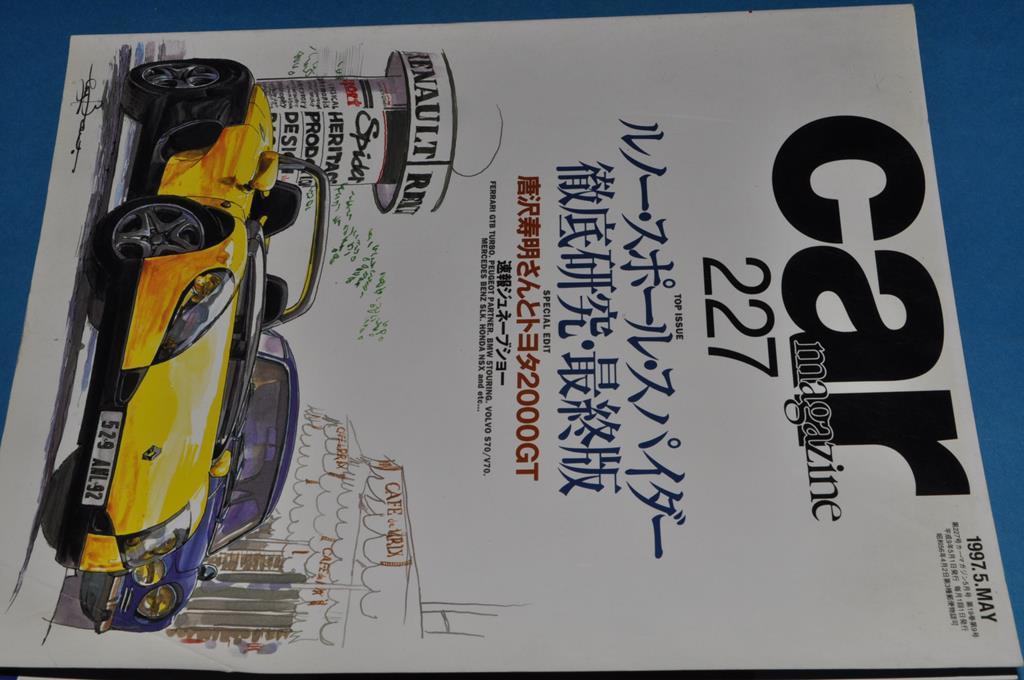 car マガジン Vol.227 (1997年5月号) ルノー スポールスパイダー / 唐沢さんとトヨタ2000GT / フォードGT40S / 等_表紙です