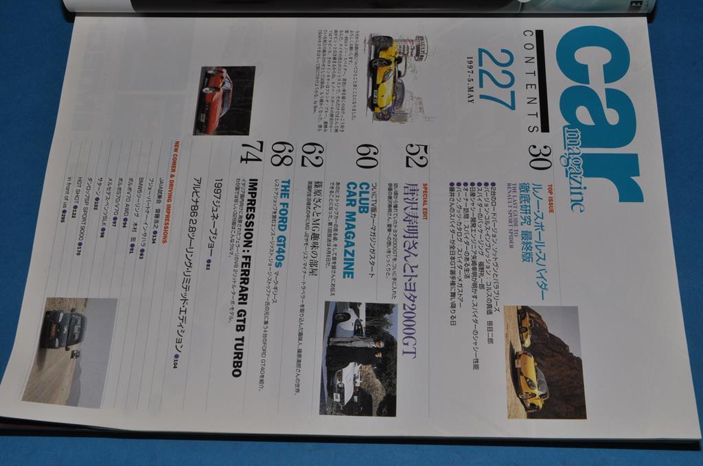 car マガジン Vol.227 (1997年5月号) ルノー スポールスパイダー / 唐沢さんとトヨタ2000GT / フォードGT40S / 等_目次 1/2 です