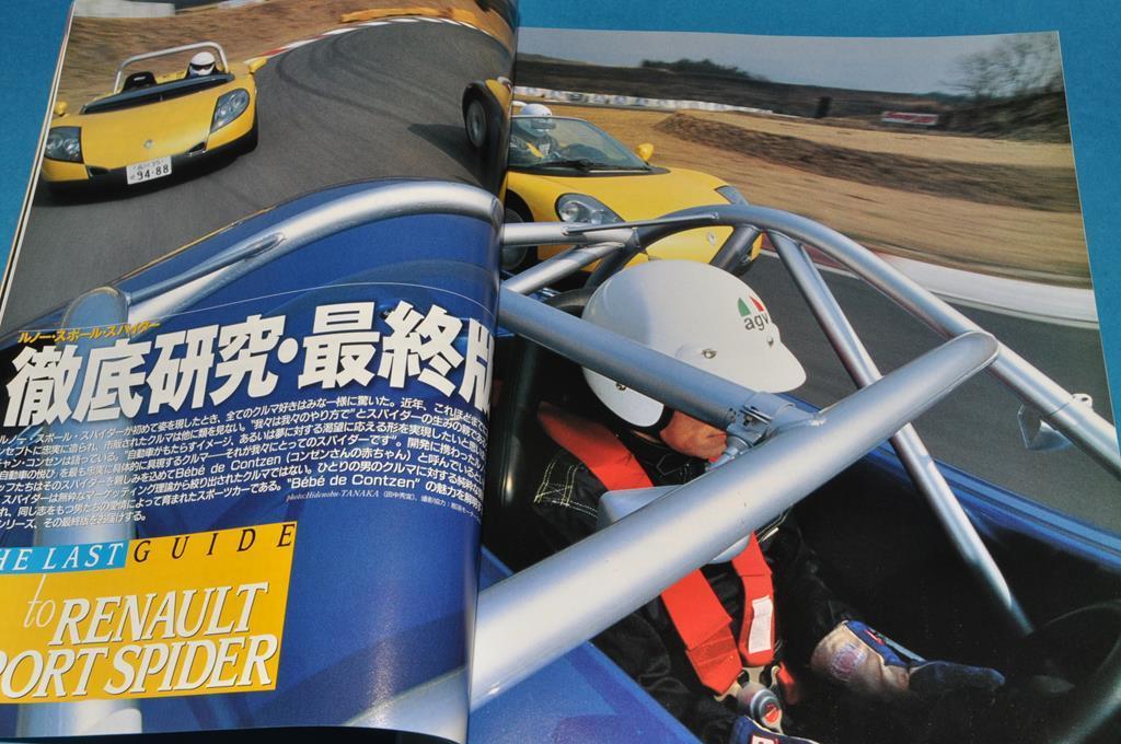 car マガジン Vol.227 (1997年5月号) ルノー スポールスパイダー / 唐沢さんとトヨタ2000GT / フォードGT40S / 等_画像3