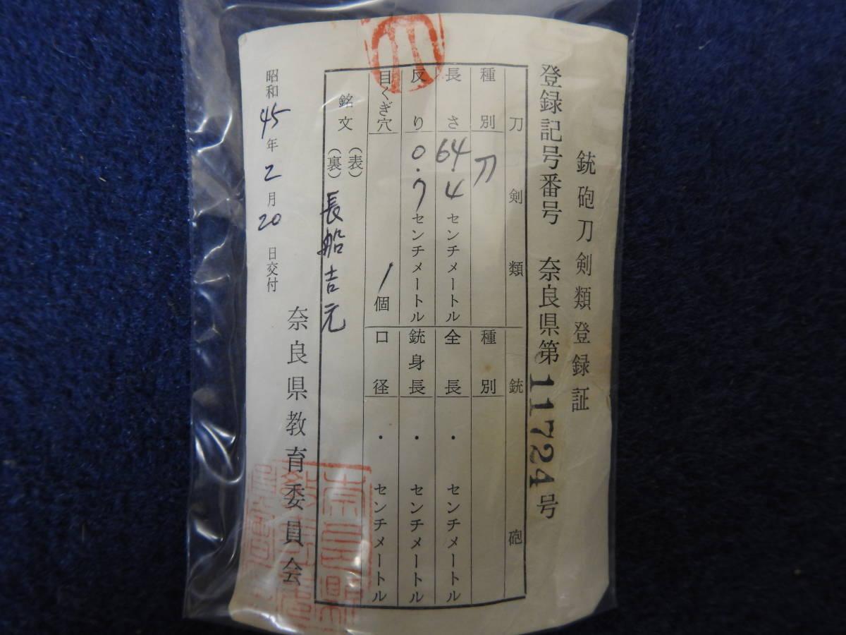 刀 「長船吉元」 ★★ 3035_画像10