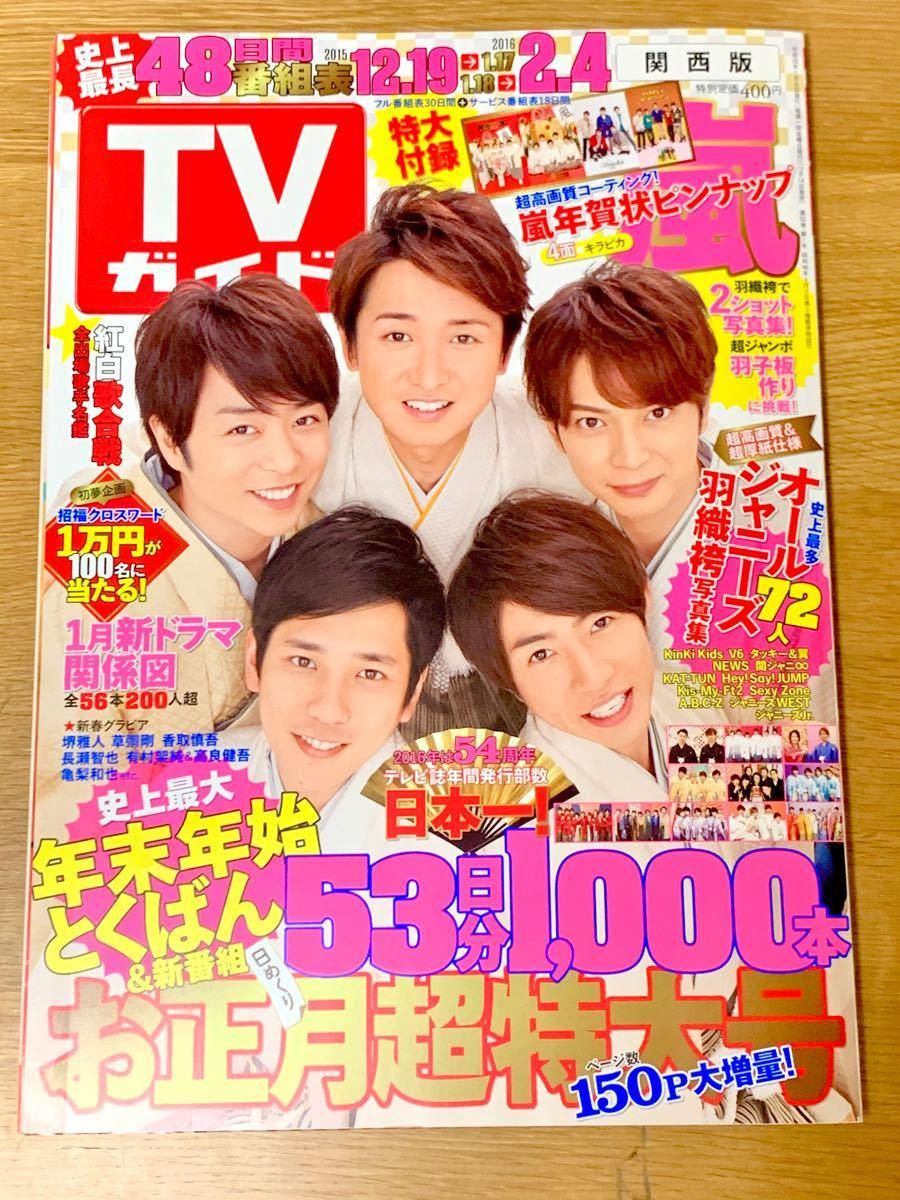 TVガイド 嵐7セット