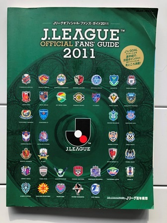 Jリーグオフィシャル・ファンズ・ガイド2011 サッカー 送料210円_画像1