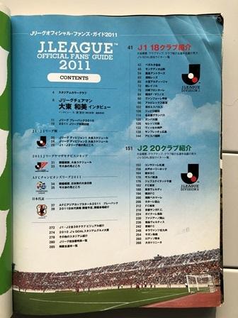 Jリーグオフィシャル・ファンズ・ガイド2011 サッカー 送料210円_画像3