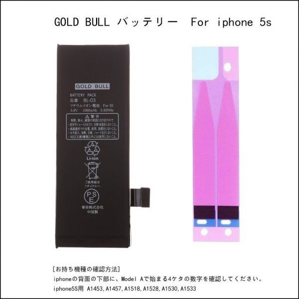 iphone5s バッテリー 交換 PSE認証 iPhone5cバッテリーGold Bull 両面テープ付  #3-02_画像1