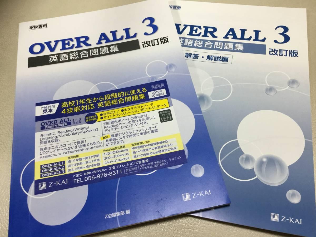 学校専用 Z会 OVER ALL 3 英語総合問題集 改訂版  提出用ノート 解答書付き