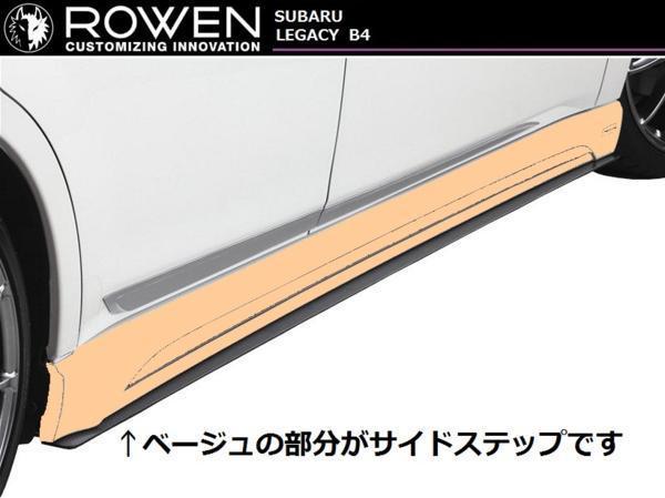 【M's】スバル レガシィ A-E型 B4・ツーリングワゴン 共通 サイドステップ ROWEN / ロエン 1S001J00 BM9/BR9 SUBARU_画像3