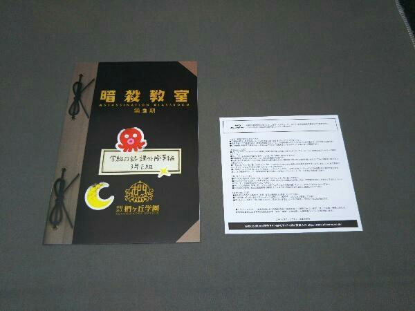 【Blu-ray&CD】 「暗殺教室」 第2期 課外授業編(初回生産限定版)(Blu-ray Disc)_画像5