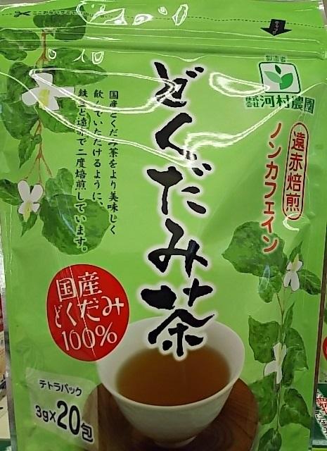 【送料無料】大分・河村農園 どくだみ茶(3g×20包入)×2袋 ノンカフェイン 遠赤焙煎 国産どくだみ100%使用 賞味期限22年 3