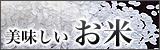 3280円  令和2年産! 無洗米10キロ  国内産_画像6