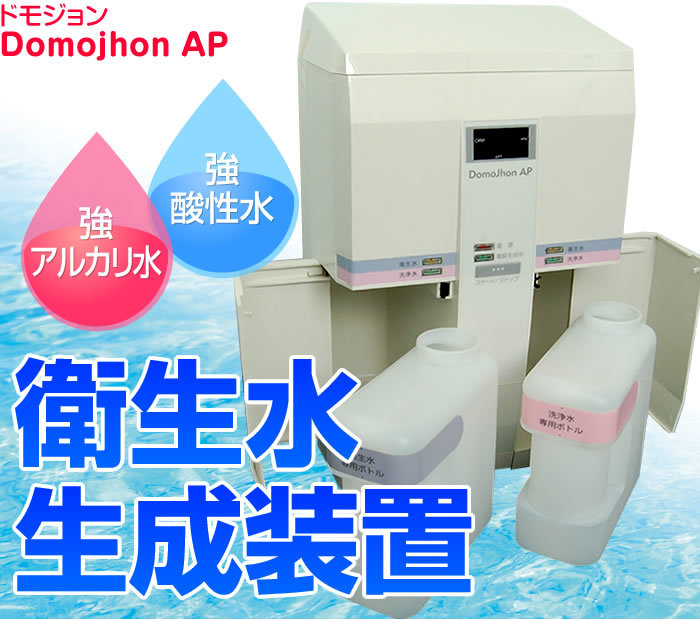 ドモジョン 水道水と食塩から殺菌作用がある次亜水(次亜塩素酸水)を作る▲4