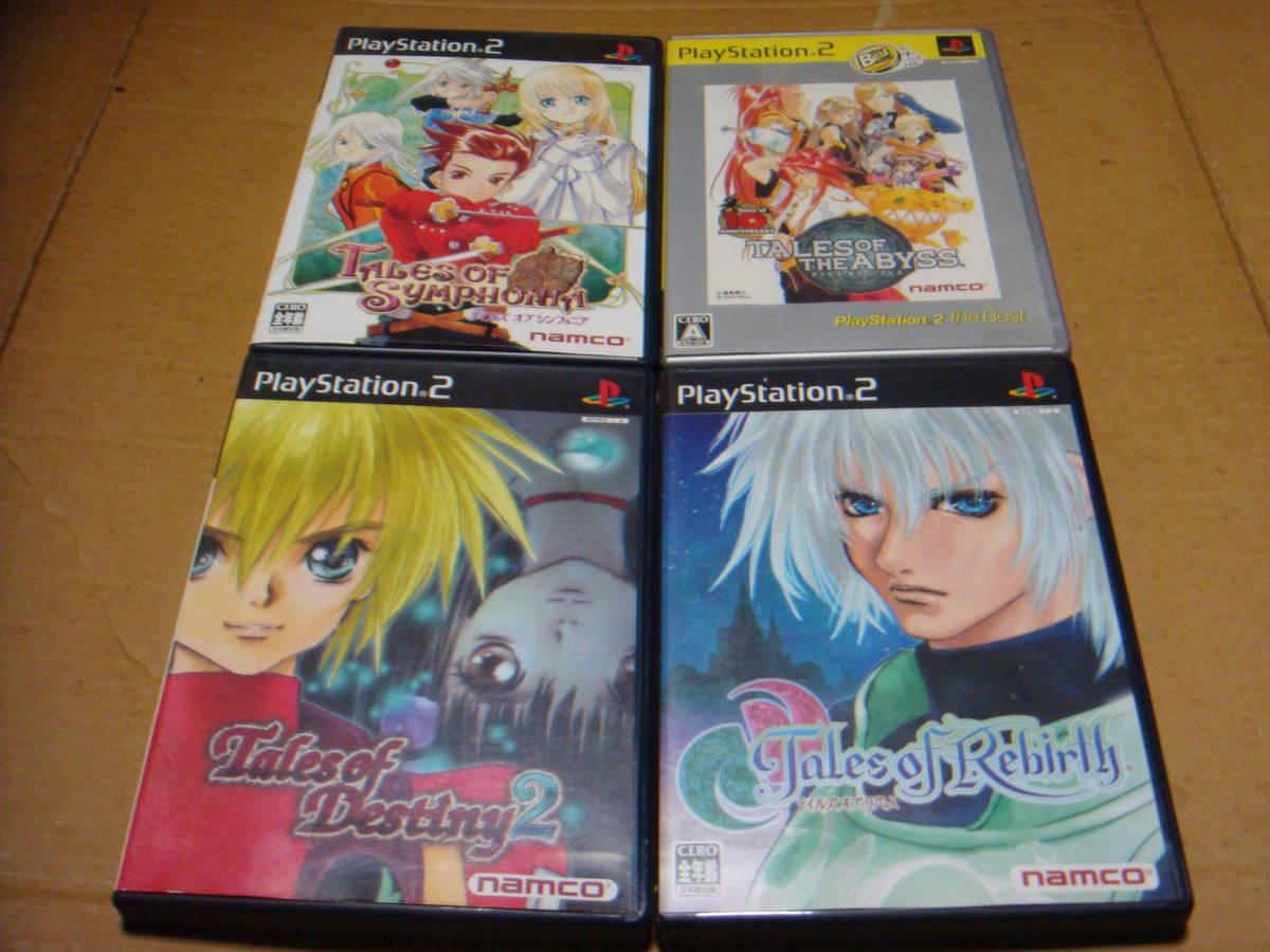 PS2 テイルズオブデスティニー2、テイルズオブシンフォニア、テイルズオブリバース、ジ アビス