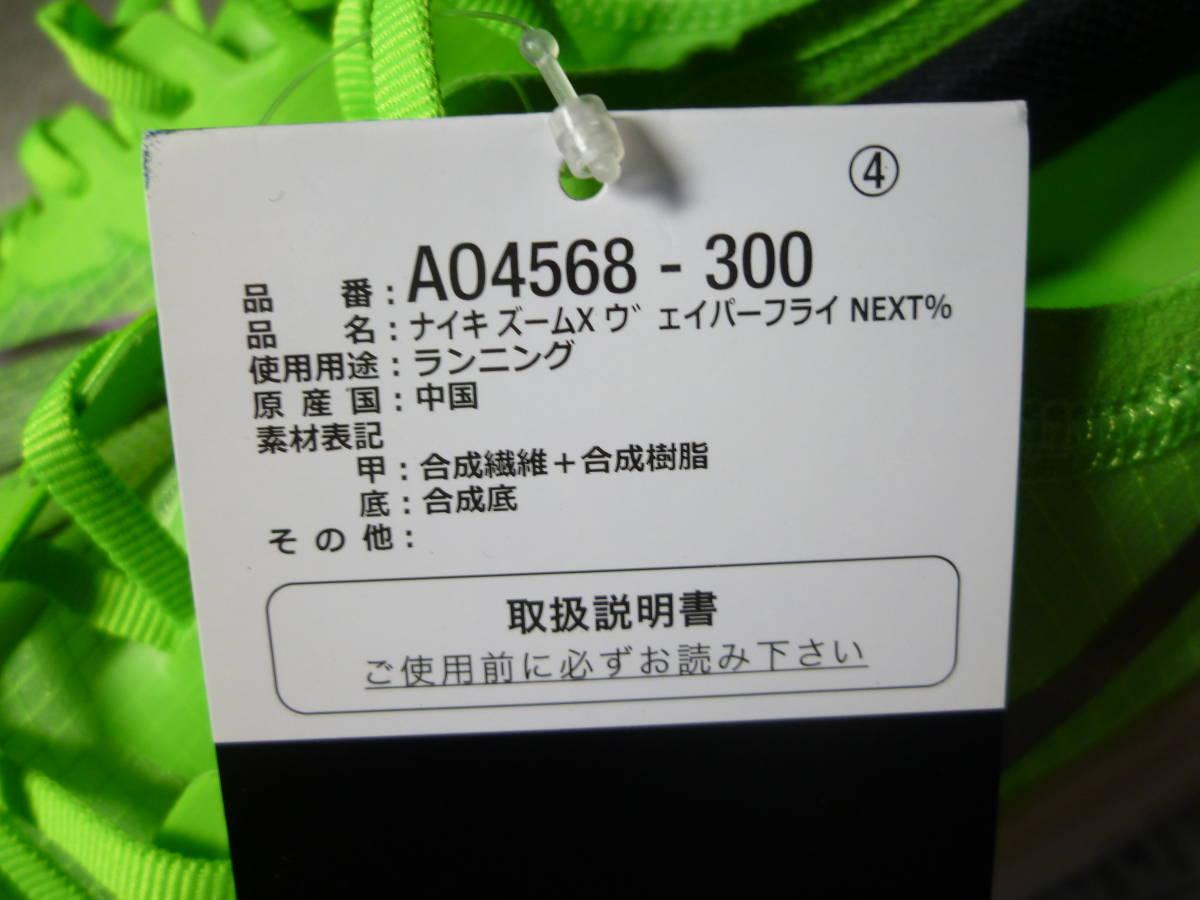 29㎝ 国内正規 新品未使用 NIKE ZOOMX VAPORFLY NEXT% ナイキ ズームエックス ヴェイパーフライ ネクストパーセント ①