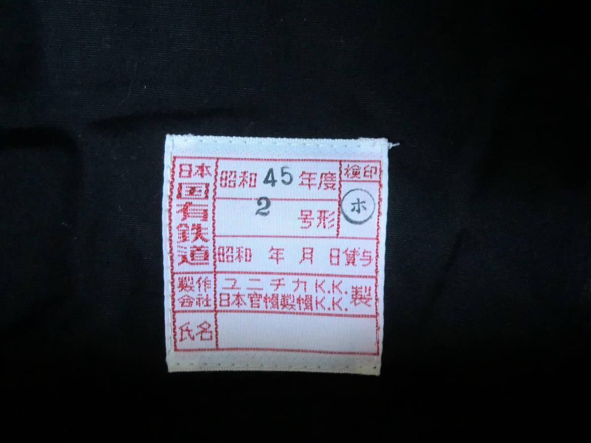 国鉄・機関士制帽 赤タグ/サイズ2号形(56~57センチ)未使用タグ付(検索)日本国有鉄道/蒸気機関車/機関助士/機関区/昭和レトロ/JR九州_画像5