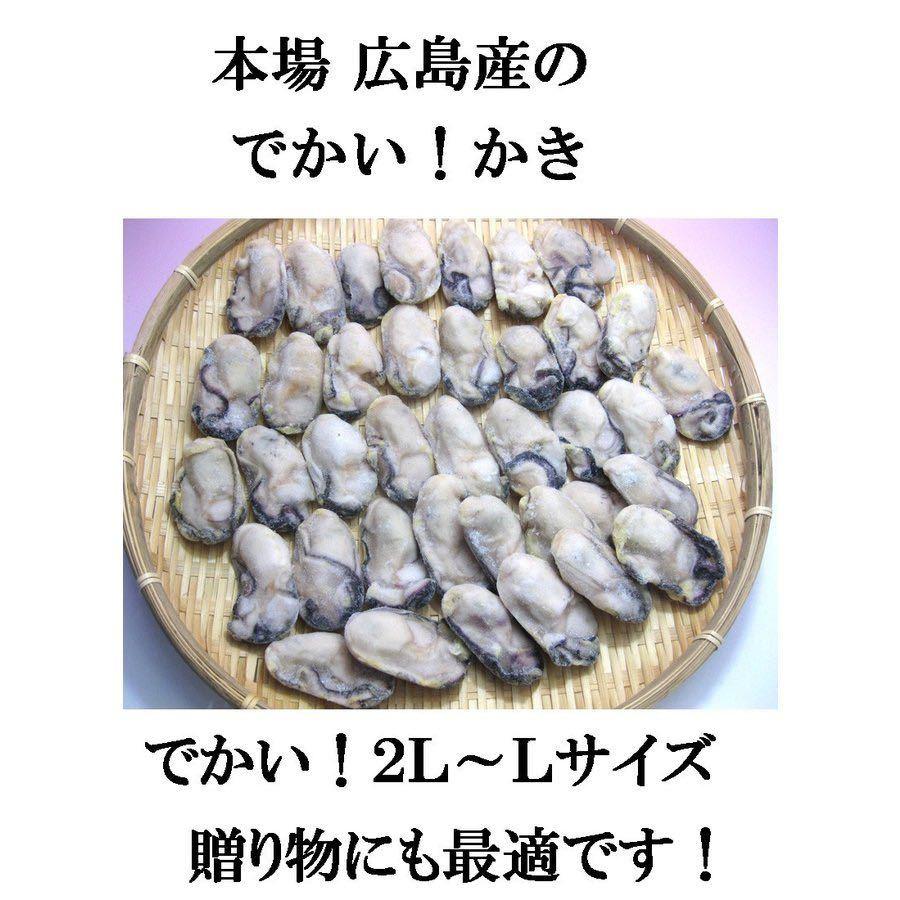 ①④⑥ 牡蠣 かき カキ 冷凍 2LからLサイズ 2kg  剥き身 広島産 送料無料_画像2