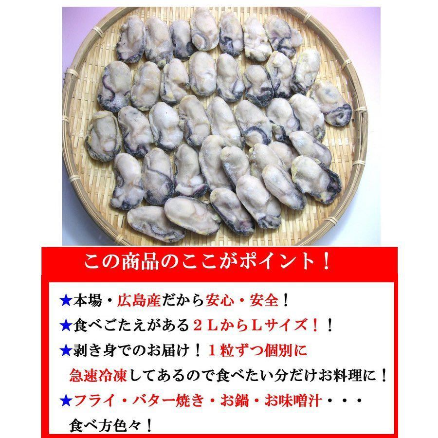 ①④⑥ 牡蠣 かき カキ 冷凍 2LからLサイズ 2kg  剥き身 広島産 送料無料_画像5