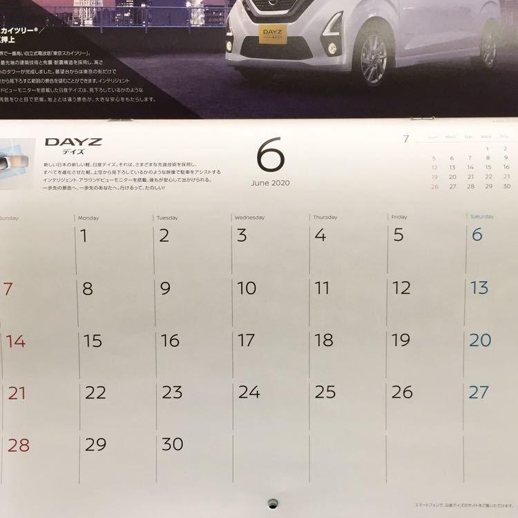 未開封 NISSAN■日産自動車 2020年カレンダー 壁掛け+卓上カレンダー 令和2年 ニッサン 2部セット_画像4