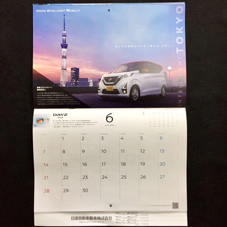 未開封 NISSAN■日産自動車 2020年カレンダー 壁掛け+卓上カレンダー 令和2年 ニッサン 2部セット_画像3
