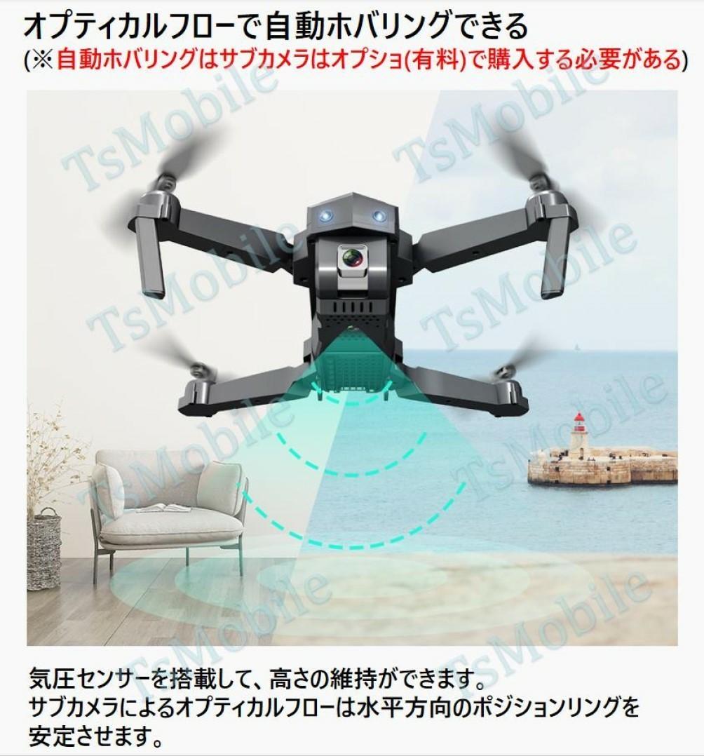 ドローンSG107 4Kカメラ ミニ スマホ操作 200g以下  初心者入門機