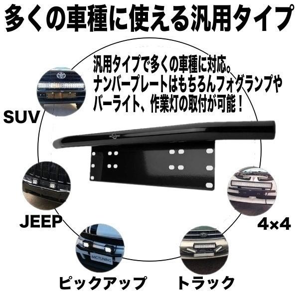 汎用 パイプバンパー付き ナンバープレート ライト ステー シルバー LEDライト ワークライト 作業灯 ジムニー JB64 JB23 ハスラー デリカ_画像2