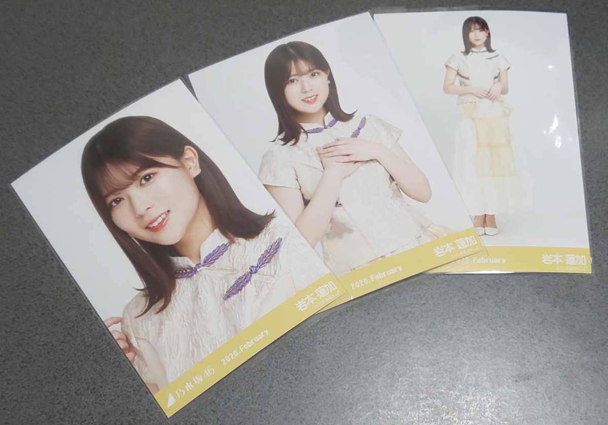 乃木坂46 岩本蓮加 スペシャル衣装21 生写真 3種コンプ 2020.February